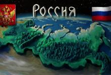 Россия заняла второе место в мире среди самых влиятельных и 27-е — среди самых лучших стран мира.