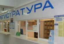Российские поликлиники заработают по новой схеме.