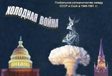 Конфликт между США и Россией напоминает о холодной войне