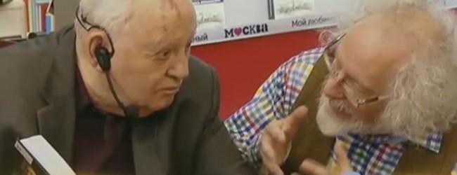 Какая пенсия у Горбачева.