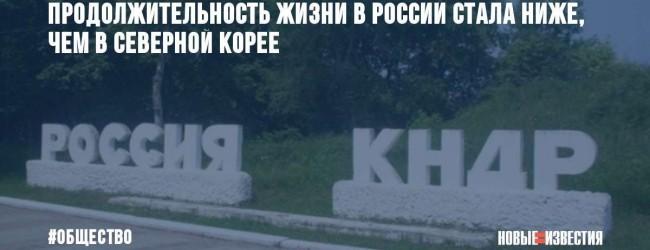 Продолжительность жизни в России ниже, чем в Северной Корее.