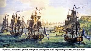 Дата в истории: Пик могущества России на юге — фактический контроль над черноморскими проливами.