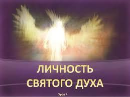Кто такой Святой Дух: личность или влияние.
