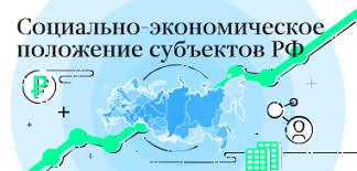 Рейтинг социально-экономического положения регионов России.