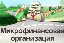 Россияне уже не будут платить гигантские проценты по микрокредитам — но в кабалу лучше все-таки не влезать.