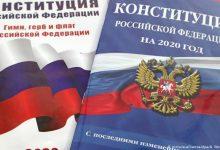 Сегодняшние ценности России застолбили в Конституции.