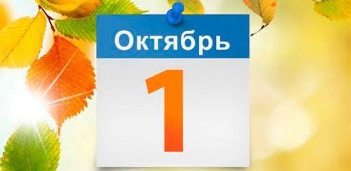 Что изменится в жизни россиян с 1 октября.